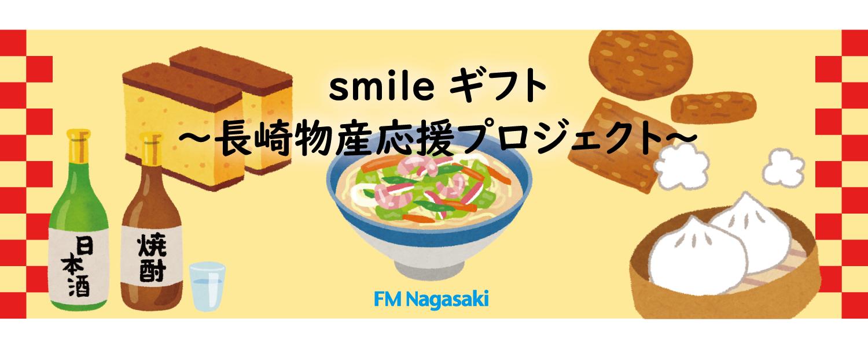 smileギフト 長崎物産応援プロジェクト