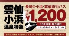 雲仙小浜温泉特急バス