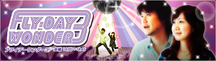 Fly-Day Wonder3 〜毎週金曜14:00〜18:54 O.A DJ YUYAとたかじゅんの凸凹コンビで、週末に向かう心を加速させる、そして気持ちを↑ていく生放送!〜