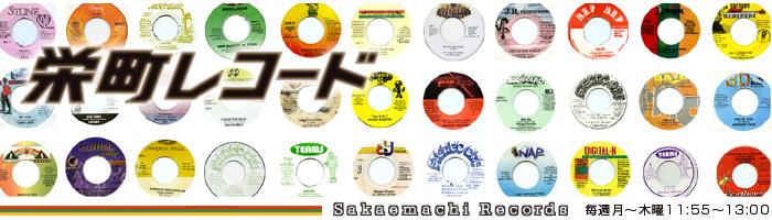 栄町レコード 〜毎週月〜木曜 11:55〜13:00/高森順子〜