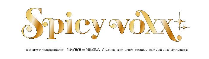 Spicy voxx 〜毎週月〜木曜日 16:00〜18:54 月・火/マーク、野上唯子  水・木/マーク、平川歩美〜
