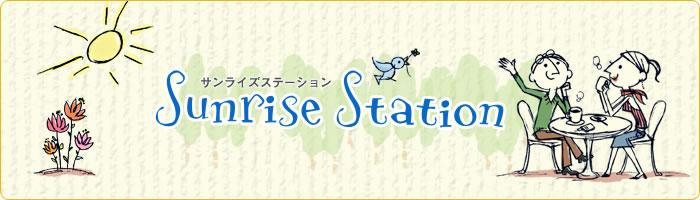 Sunrise Station 〜月曜から金曜日の長崎の朝の定番!〜