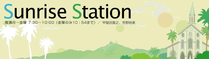 Sunrise Station 〜毎週月〜金曜 7:30〜10:00(金曜のみ10:54まで)/(月‐木)甲斐田貴之、中里玲奈 (金)平川歩美、飯盛勇人〜