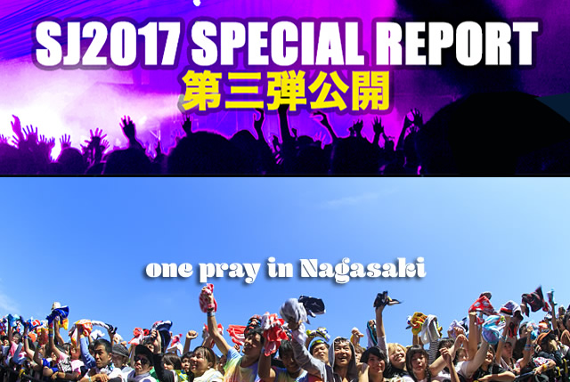 SkyJamboree'17 SPECIAL REPORT