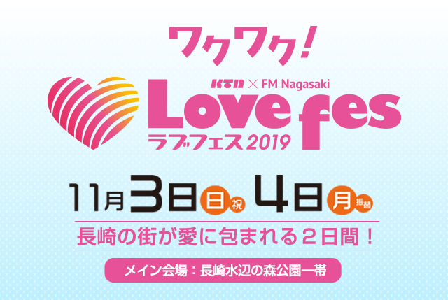 Lovefes2019