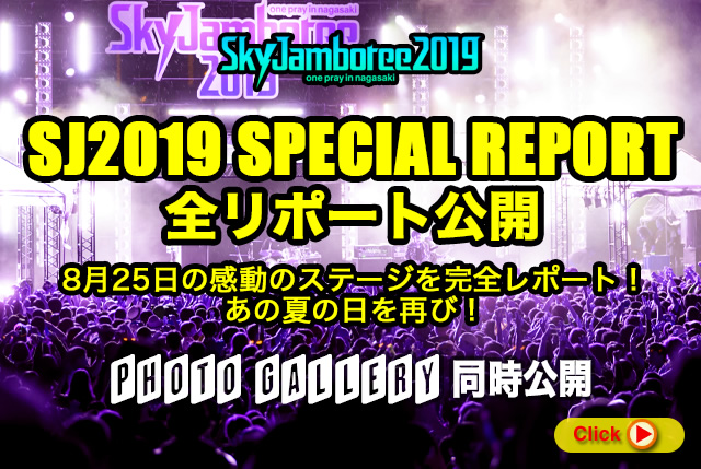 SkyJamboree 2019 SPECIAL REPORT